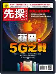 Wealth Invest Weekly 先探投資週刊 (Digital) Subscription October 15th, 2020 Issue