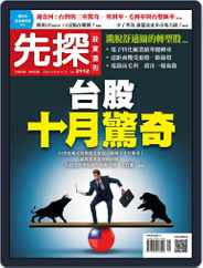 Wealth Invest Weekly 先探投資週刊 (Digital) Subscription October 7th, 2020 Issue