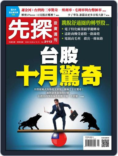 Wealth Invest Weekly 先探投資週刊 (Digital) October 7th, 2020 Issue Cover