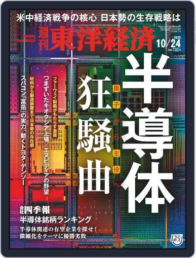 週刊東洋経済 (Digital) October 19th, 2020 Issue Cover