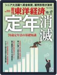 週刊東洋経済 (Digital) Subscription October 12th, 2020 Issue