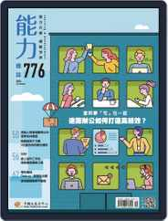 Learning & Development Monthly 能力雜誌 (Digital) Subscription October 8th, 2020 Issue