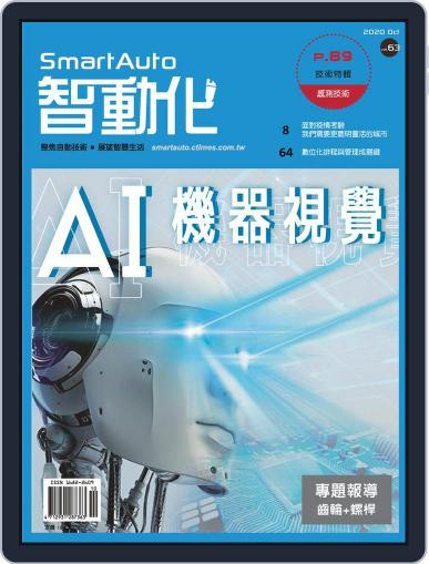 Smart Auto 智動化 October 7th, 2020 Digital Back Issue Cover