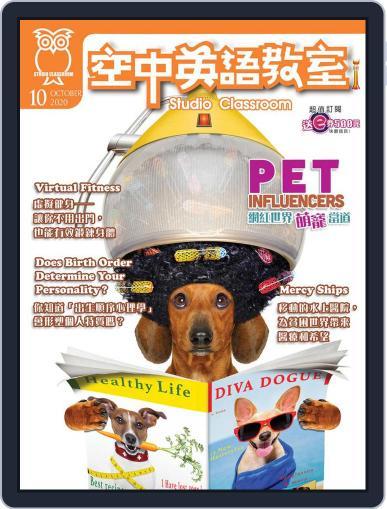 Studio Classroom 空中英語教室 September 18th, 2020 Digital Back Issue Cover