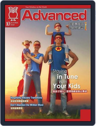Advanced 彭蒙惠英語 (Digital) September 18th, 2020 Issue Cover