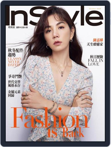 InStyle Taiwan 時尚泉 (Digital) October 8th, 2020 Issue Cover