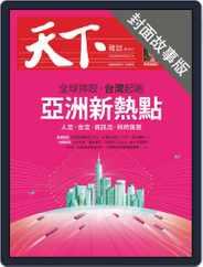 CommonWealth special subject 天下雜誌封面故事+特別企劃版 (Digital) Subscription October 8th, 2020 Issue