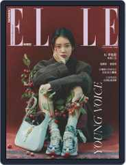 Elle 她雜誌 (Digital) Subscription October 12th, 2020 Issue