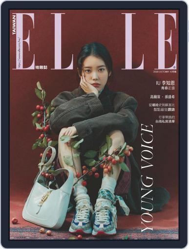 Elle 她雜誌 October 12th, 2020 Digital Back Issue Cover