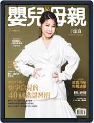 Baby & Mother 嬰兒與母親 (Digital) Subscription October 6th, 2020 Issue
