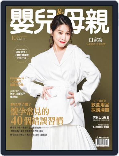 Baby & Mother 嬰兒與母親 (Digital) October 6th, 2020 Issue Cover