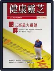 Ganoderma 健康靈芝 (Digital) Subscription October 12th, 2020 Issue