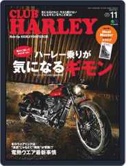 Club Harley クラブ・ハーレー (Digital) Subscription October 14th, 2020 Issue