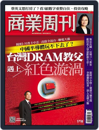 Business Weekly 商業周刊 October 19th, 2020 Digital Back Issue Cover