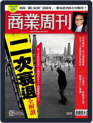 Business Weekly 商業周刊 October 12th, 2020 Digital Back Issue Cover
