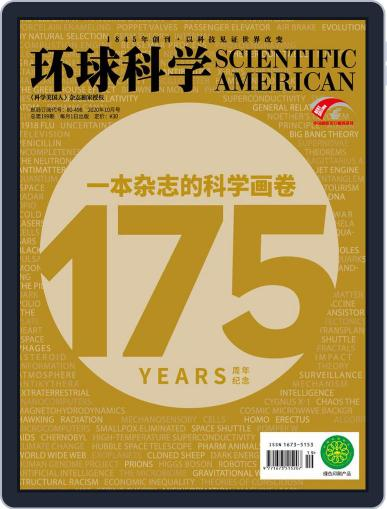 Scientific American Chinese Edition October 14th, 2020 Digital Back Issue Cover