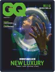 Gq 瀟灑國際中文版 (Digital) Subscription October 8th, 2020 Issue