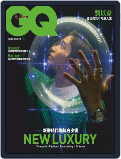 Gq 瀟灑國際中文版 (Digital) October 8th, 2020 Issue Cover