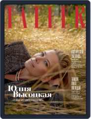 Tatler Russia (Digital) Subscription October 1st, 2020 Issue