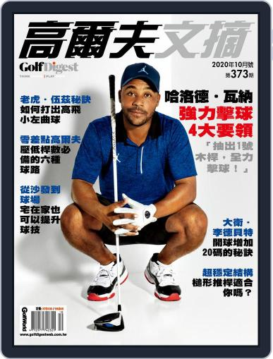 Golf Digest Taiwan 高爾夫文摘 (Digital) October 12th, 2020 Issue Cover