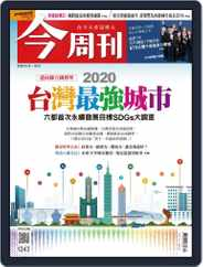 Business Today 今周刊 (Digital) Subscription October 19th, 2020 Issue