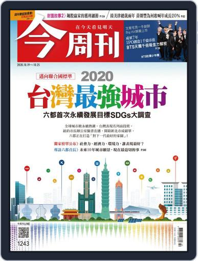 Business Today 今周刊 (Digital) October 19th, 2020 Issue Cover
