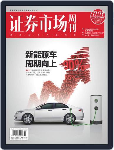 Capital Week 證券市場週刊 October 16th, 2020 Digital Back Issue Cover
