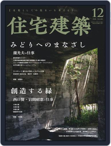 住宅建築 Jutakukenchiku (Digital) October 19th, 2020 Issue Cover