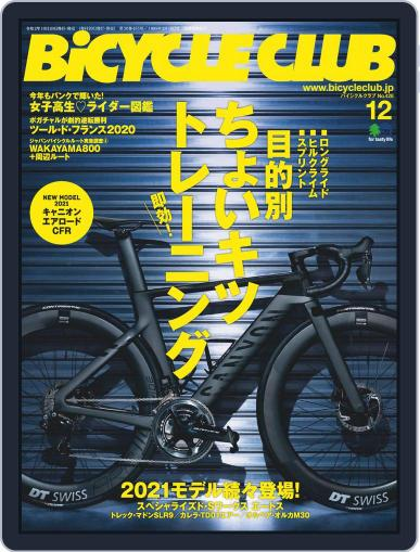Bicycle Club バイシクルクラブ October 20th, 2020 Digital Back Issue Cover