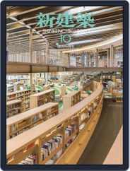 新建築 shinkenchiku (Digital) Subscription October 10th, 2020 Issue