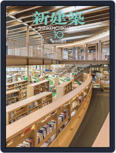 新建築 shinkenchiku (Digital) October 10th, 2020 Issue Cover