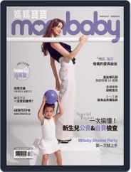 Mombaby 媽媽寶寶雜誌 (Digital) Subscription October 7th, 2020 Issue