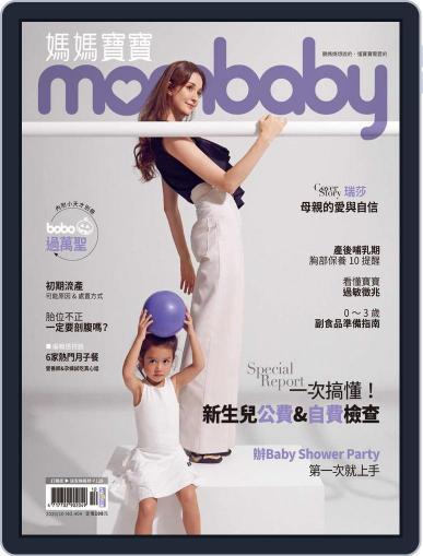 Mombaby 媽媽寶寶雜誌 October 7th, 2020 Digital Back Issue Cover