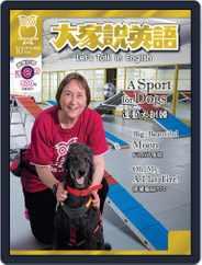 Let's Talk In English 大家說英語 (Digital) Subscription September 18th, 2020 Issue