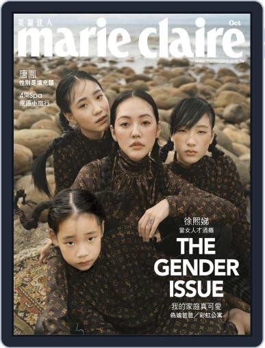 Marie Claire 美麗佳人國際中文版 (Digital) October 7th, 2020 Issue Cover