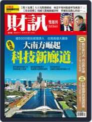 Wealth Magazine 財訊雙週刊 (Digital) Subscription October 15th, 2020 Issue