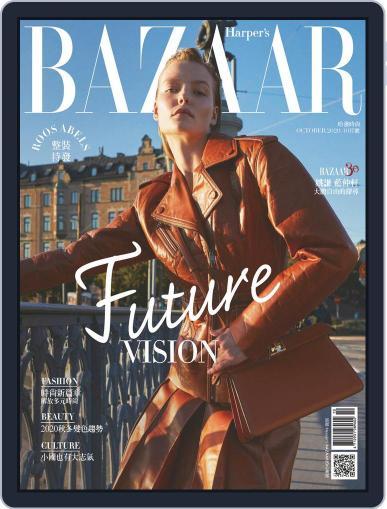 Harper's BAZAAR Taiwan October 12th, 2020 Digital Back Issue Cover