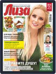 Лиза (Digital) Subscription October 17th, 2020 Issue