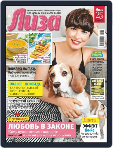 Лиза October 10th, 2020 Digital Back Issue Cover