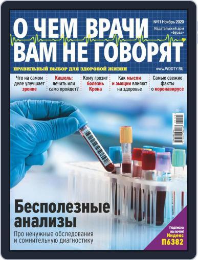 О чем врачи вам не говорят (Digital) November 1st, 2020 Issue Cover