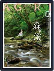 CountryRoad 鄉間小路 (Digital) Subscription October 6th, 2020 Issue
