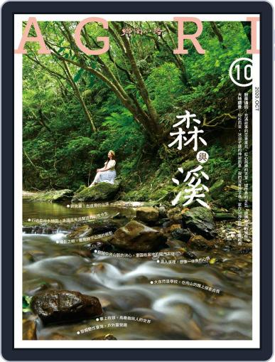 CountryRoad 鄉間小路 (Digital) October 6th, 2020 Issue Cover