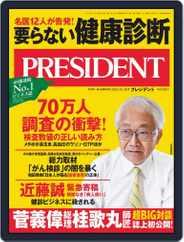 PRESIDENT プレジデント (Digital) Subscription October 8th, 2020 Issue
