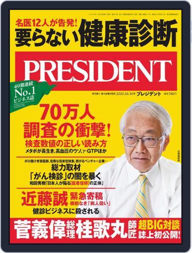 PRESIDENT プレジデント (Digital) October 8th, 2020 Issue Cover