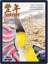 Harvest 豐年雜誌 (Digital) Subscription October 13th, 2020 Issue