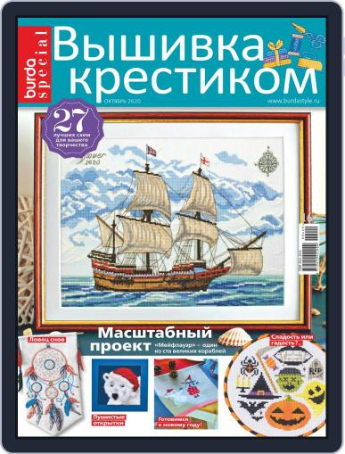 Вышивка крестиком (Digital) October 1st, 2020 Issue Cover
