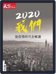 CommonWealth Special issue 天下雜誌 特刊 (Digital) Subscription June 29th, 2020 Issue