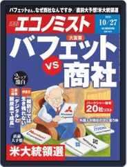 週刊エコノミスト (Digital) Subscription October 19th, 2020 Issue