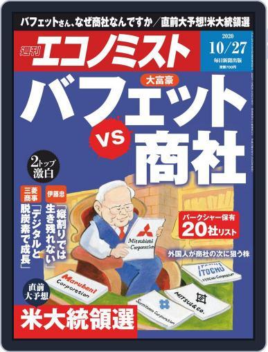 週刊エコノミスト (Digital) October 19th, 2020 Issue Cover