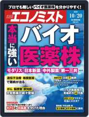 週刊エコノミスト (Digital) Subscription October 12th, 2020 Issue
